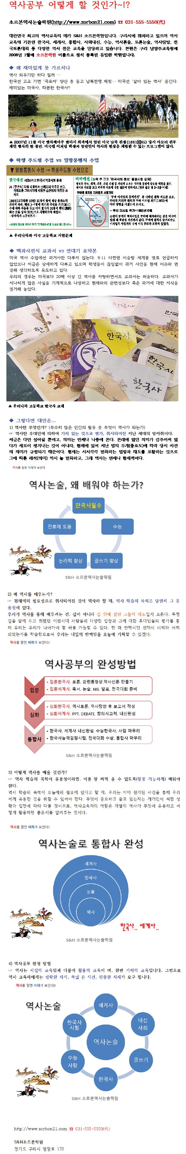 역사공부방법.png