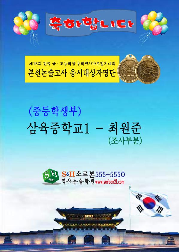 제15회역사대회본선진출자.png