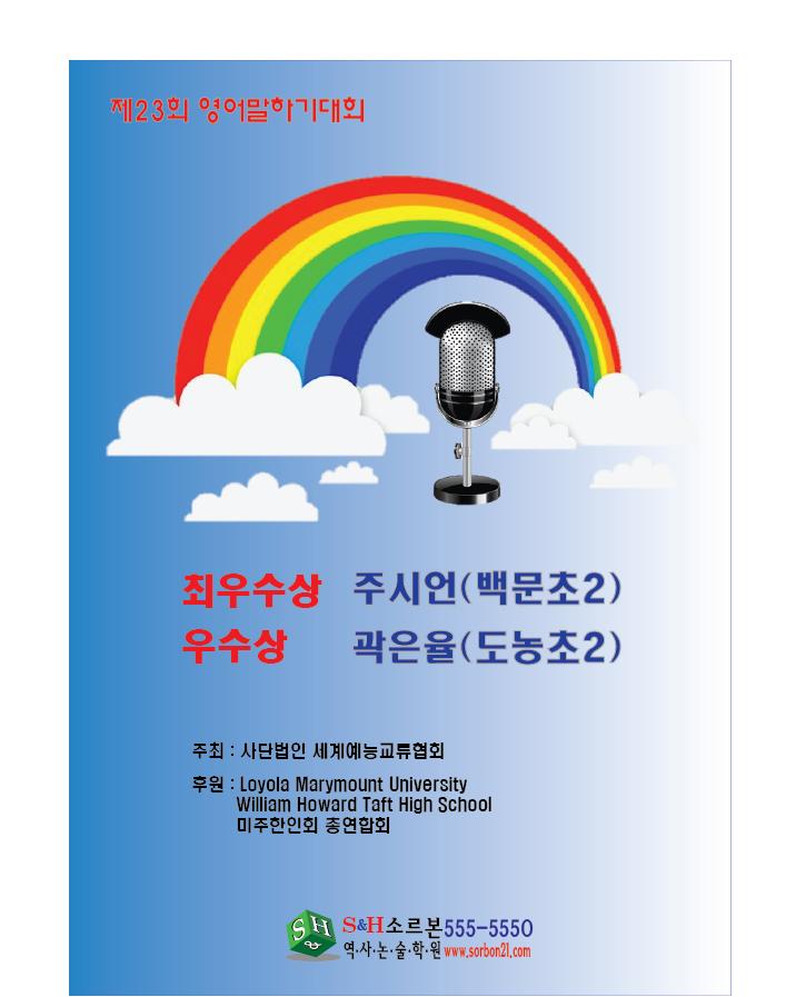 제23회 최우수상(주시언)외.png