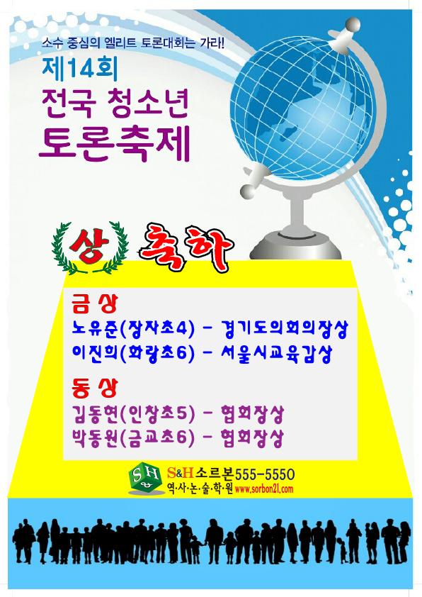 제14회 토론대회수상.png
