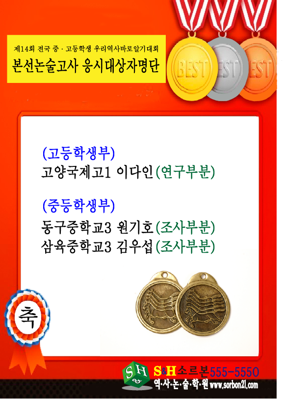 14회역사대회본선진출명단.png