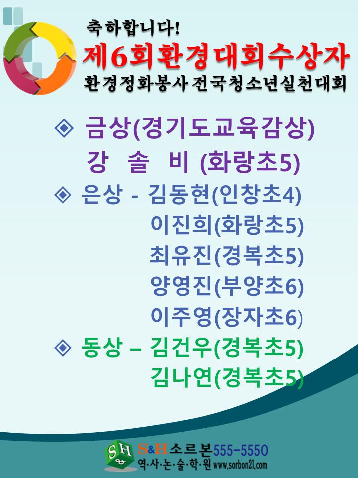 제6회환경대회수상자명단.PNG
