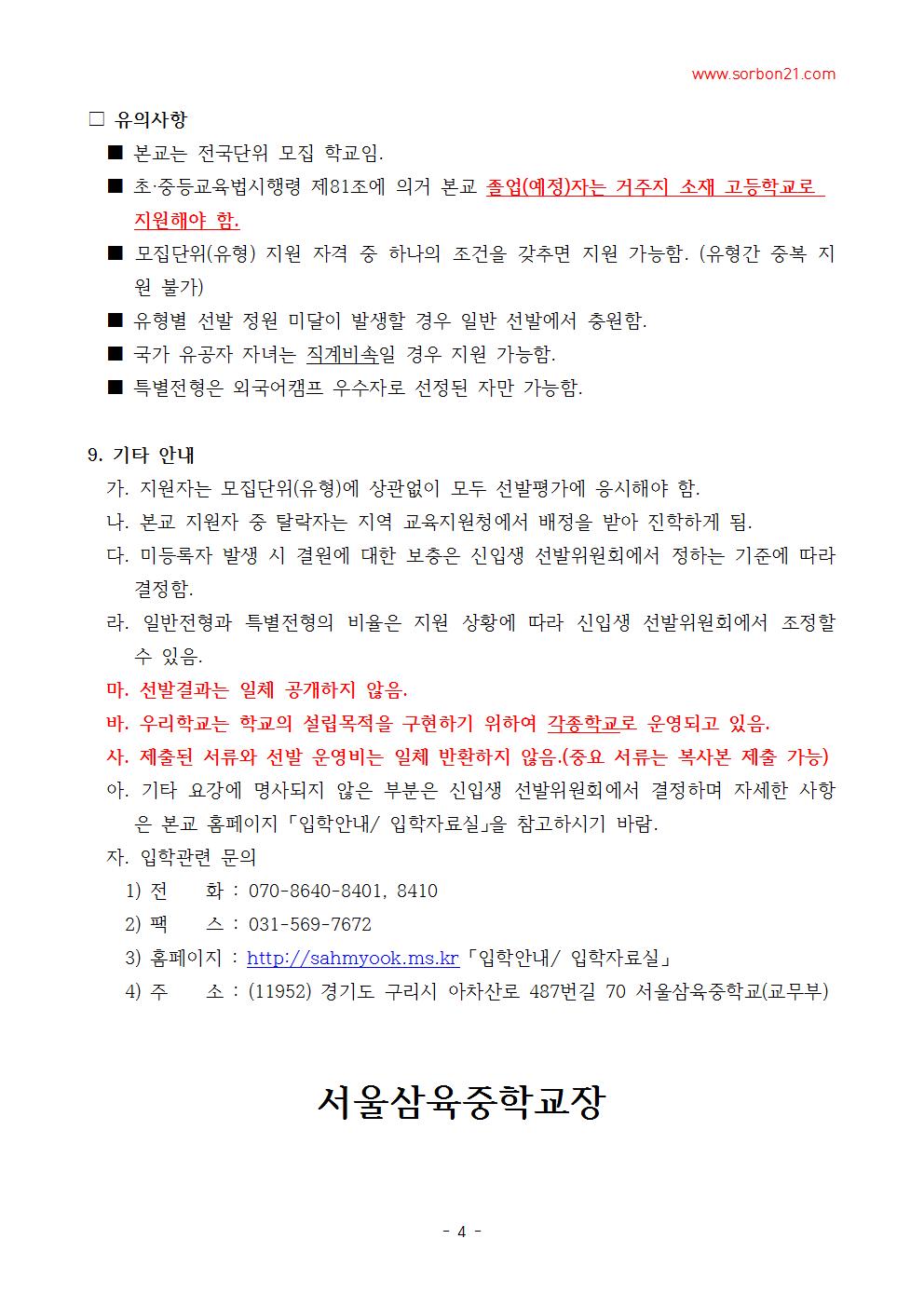 2018학년도 삼육중학교 입학 요강004.png