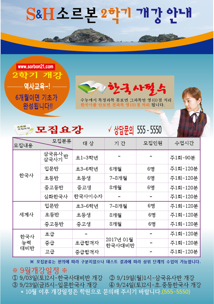 2016년2학기모집1.png