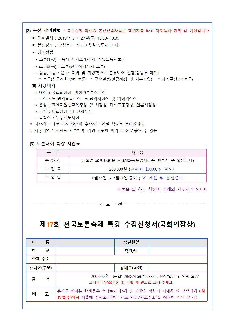 제17회전국청소년토론대회안내문(수정)004.png