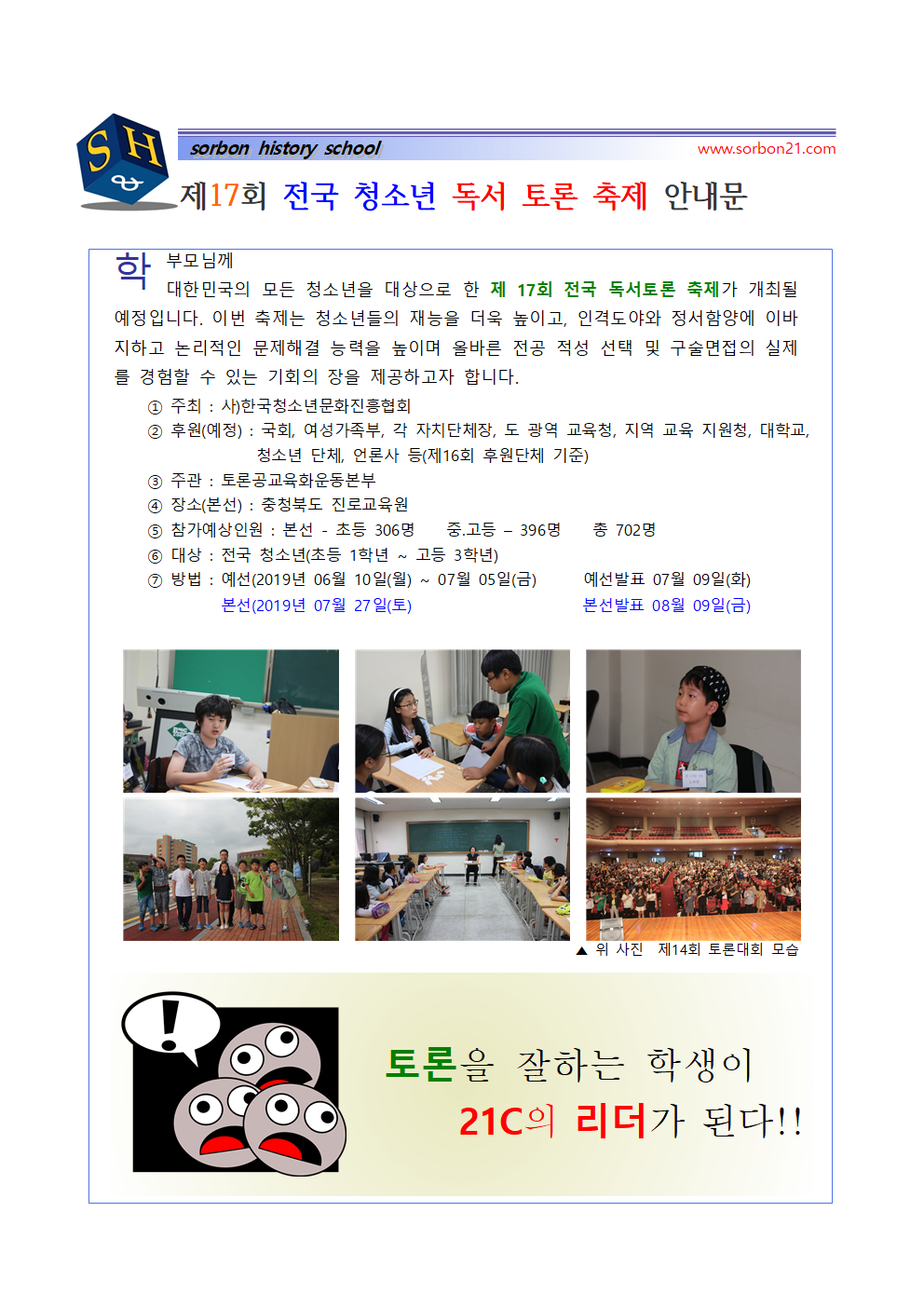 제17회전국청소년토론대회안내문(수정)001.png