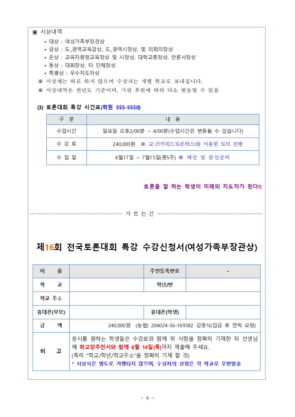 제16회전국청소년토론대회안내문(수정)004.png