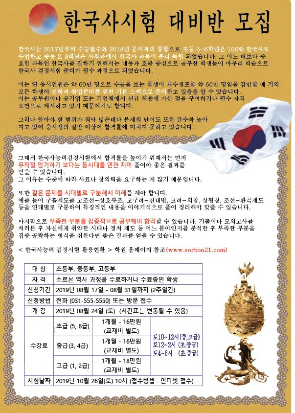 한국사(2019.10.26일 시험반).png