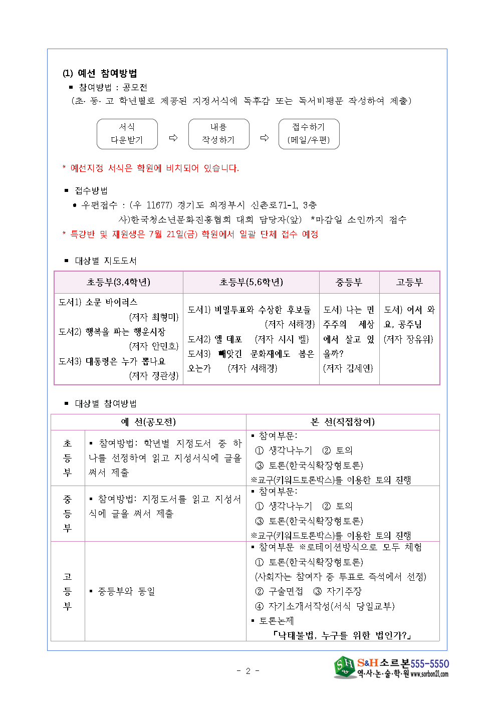 제15회전국청소년토론대회안내문(수정)002.png