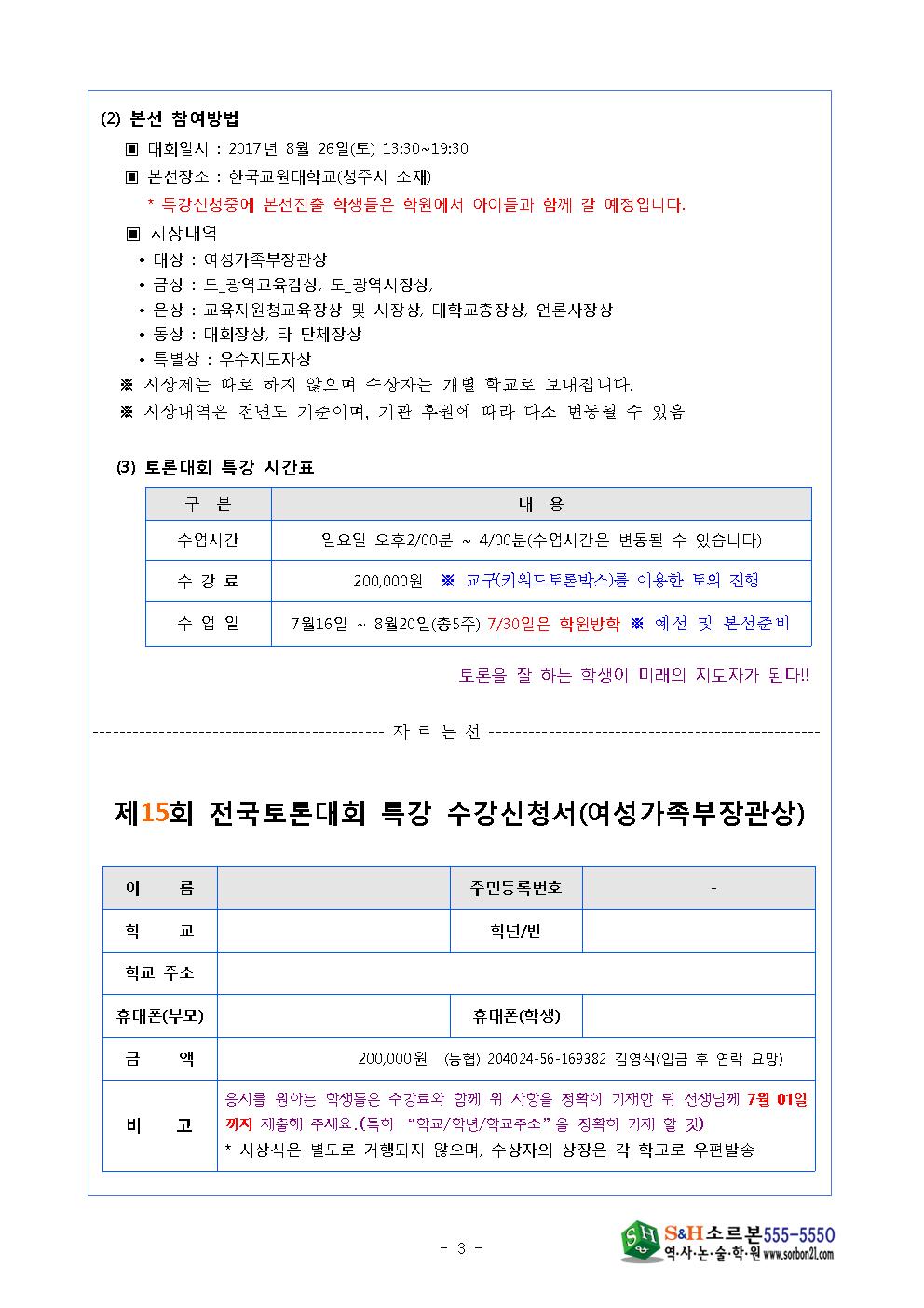 제15회전국청소년토론대회안내문(수정)003.png