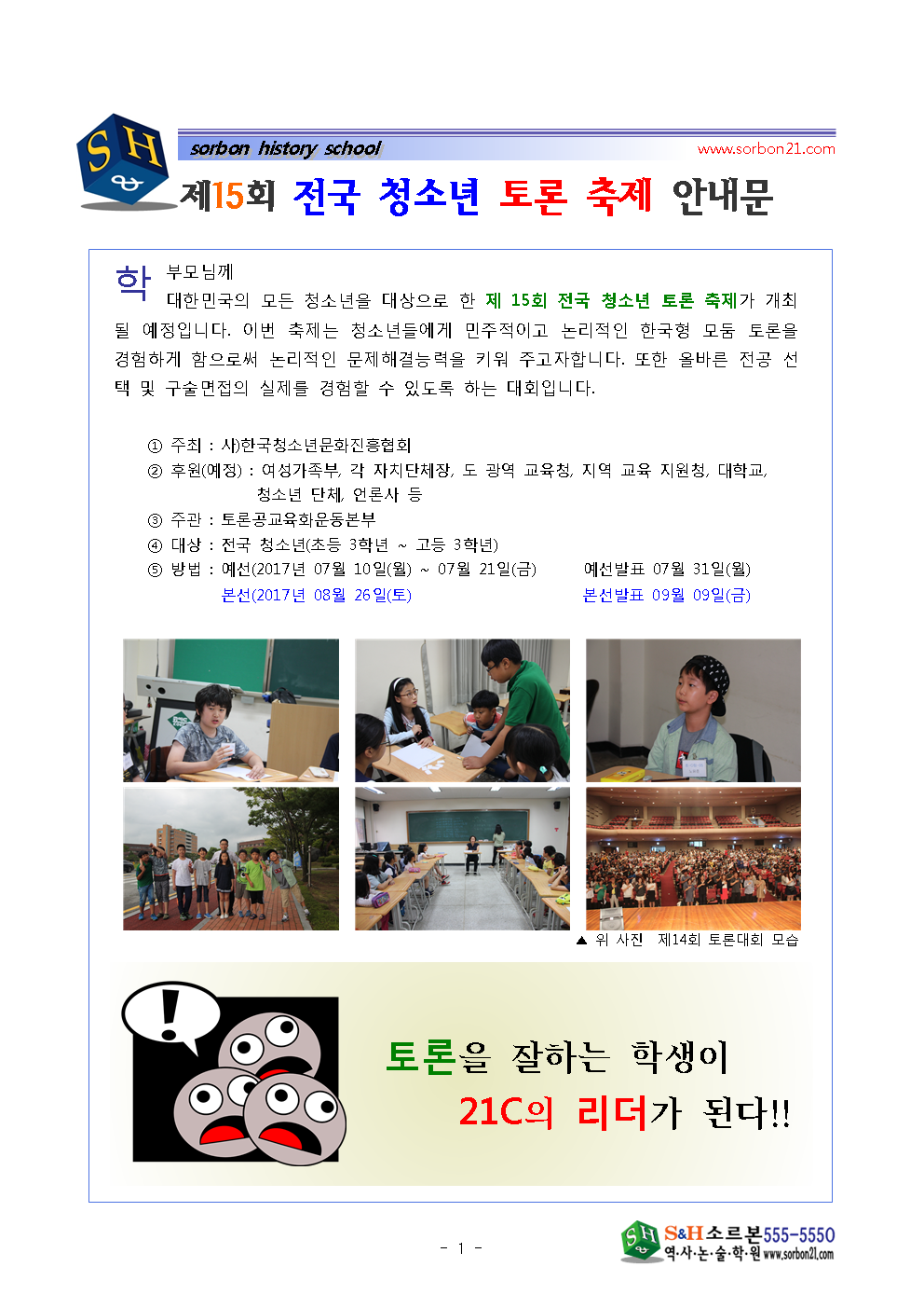 제15회전국청소년토론대회안내문(수정)001.png