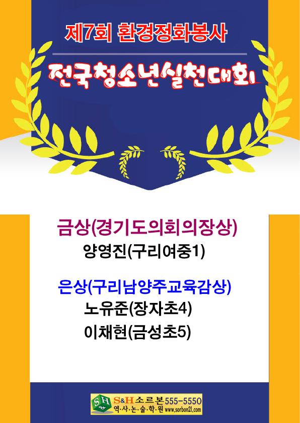 제7회환경대회수상자명단.png