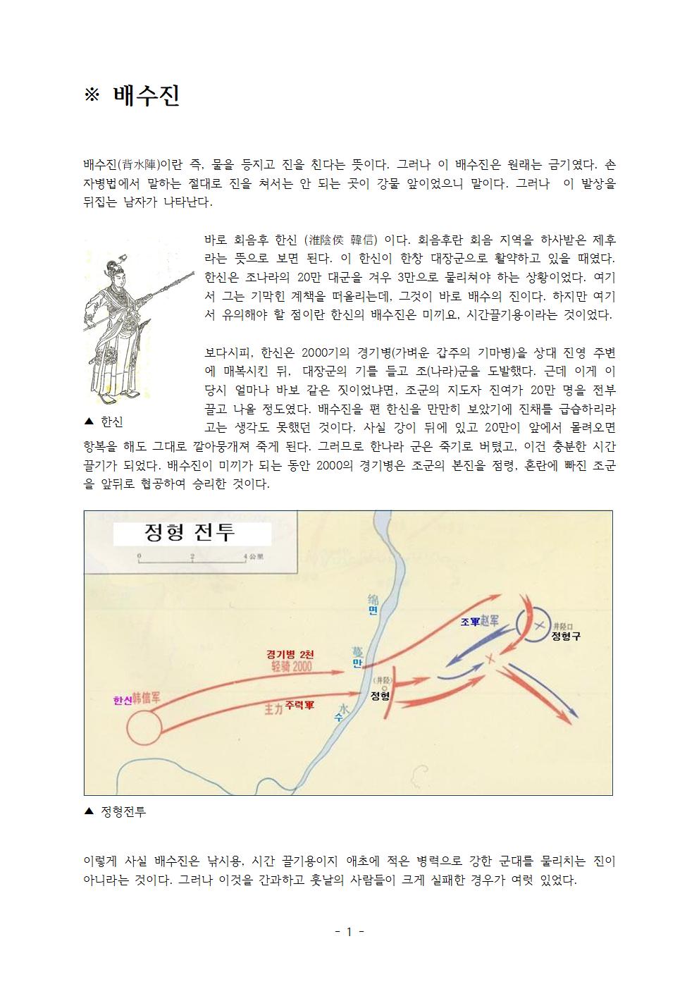 ※ 배수진(최원준) 수정001.png