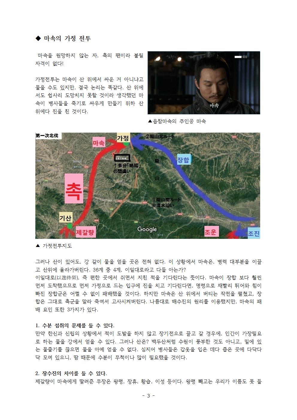 ※ 배수진(최원준) 수정003.png
