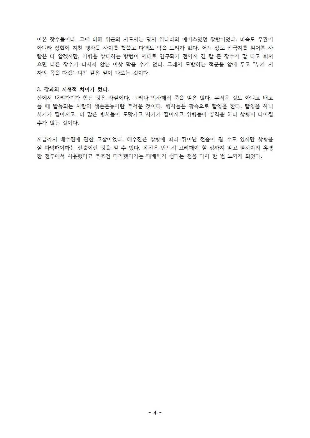 ※ 배수진(최원준) 수정004.png