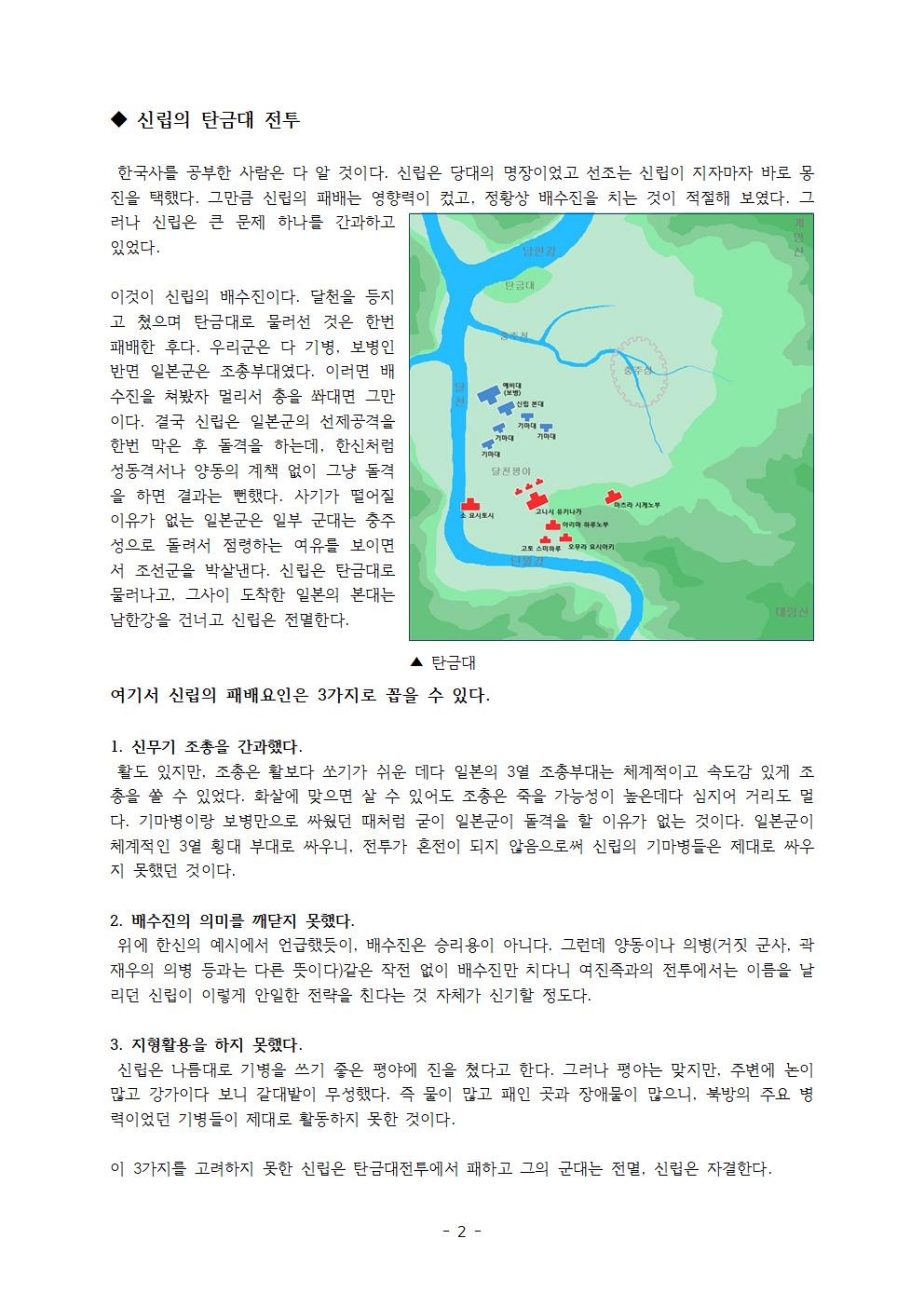 ※ 배수진(최원준) 수정002.png
