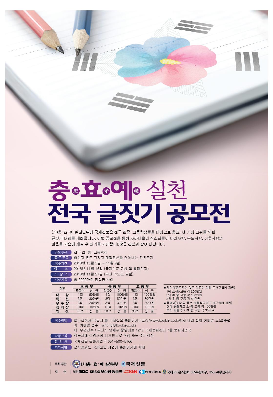 2018충효예글짓기포스터최종.png