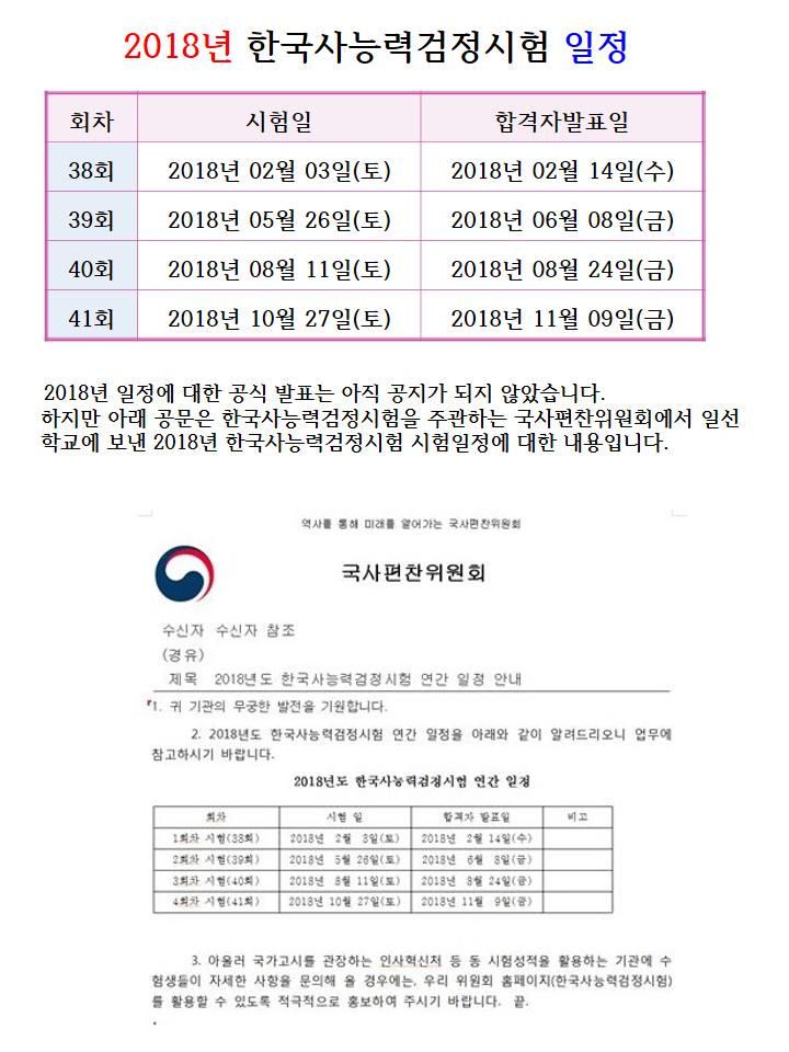 2018년 한국사능력검정시험 일정.png