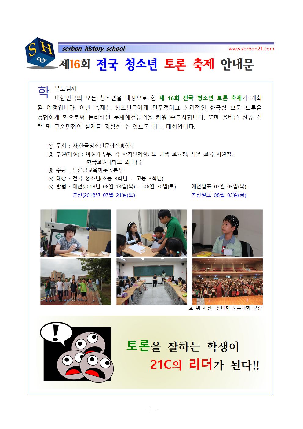 제16회전국청소년토론대회안내문(수정)001.png