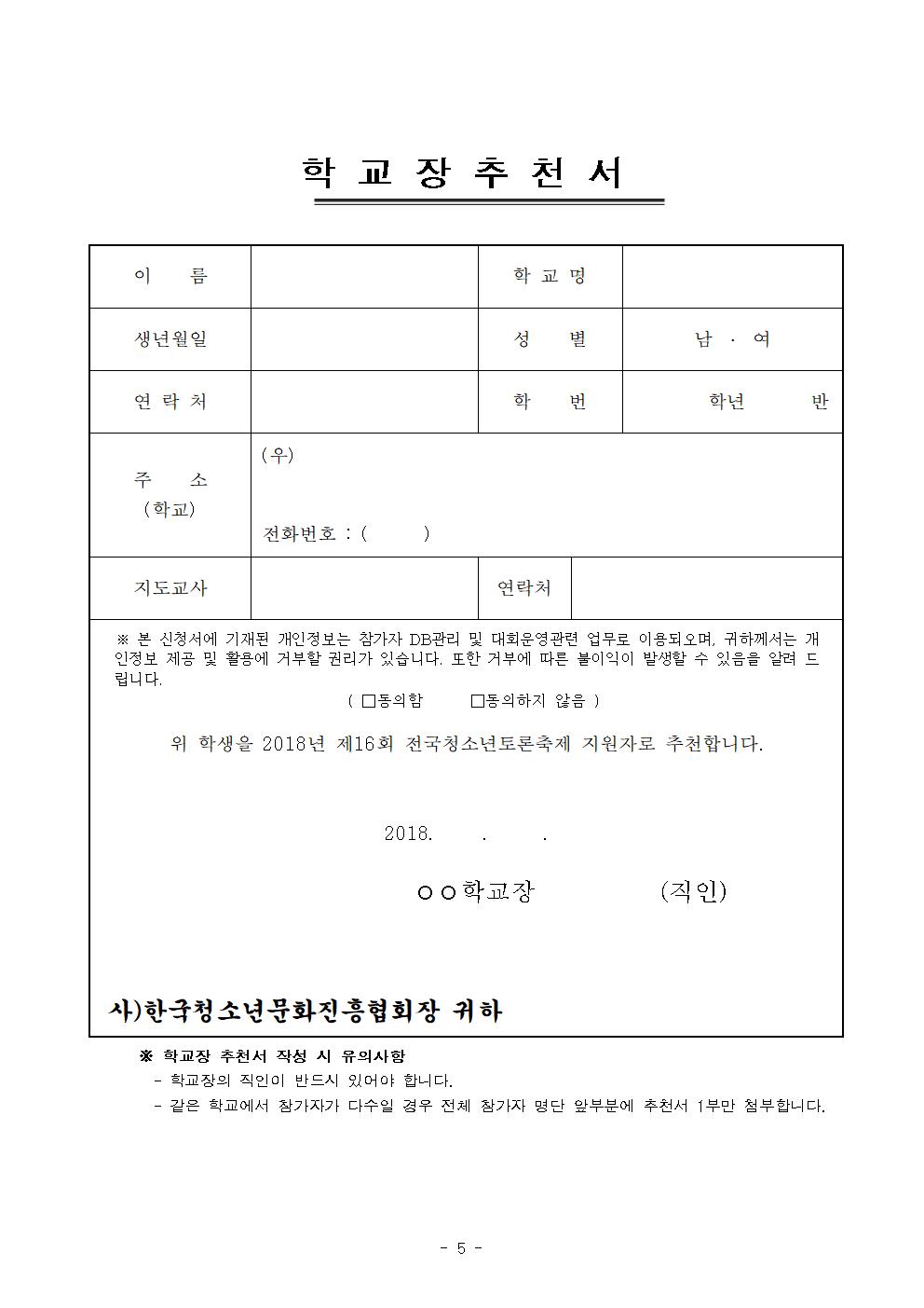 제16회전국청소년토론대회안내문(수정)005.png