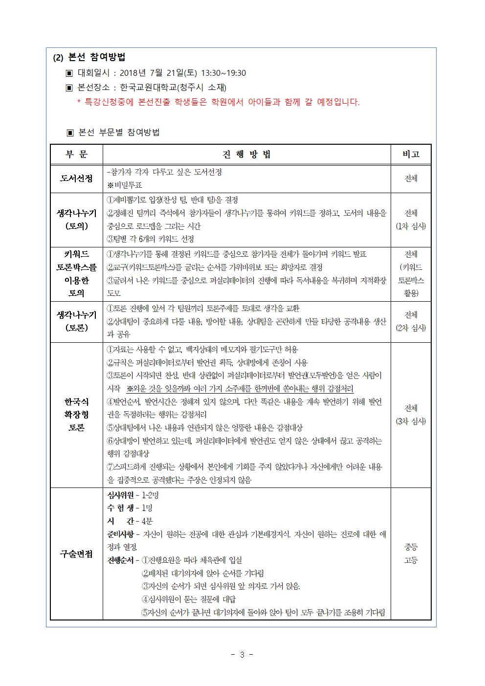 제16회전국청소년토론대회안내문(수정)003.png