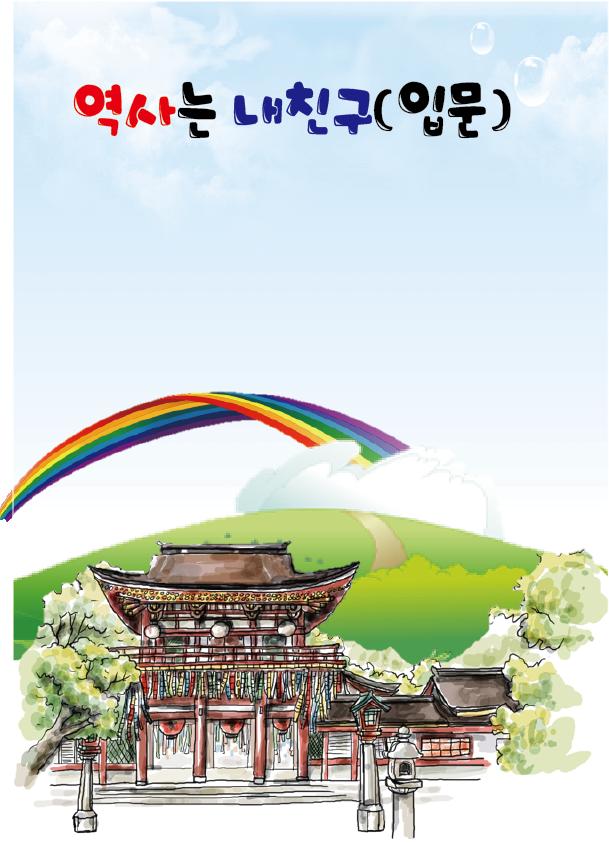 역사는 내친구(입문)표지(2권).png