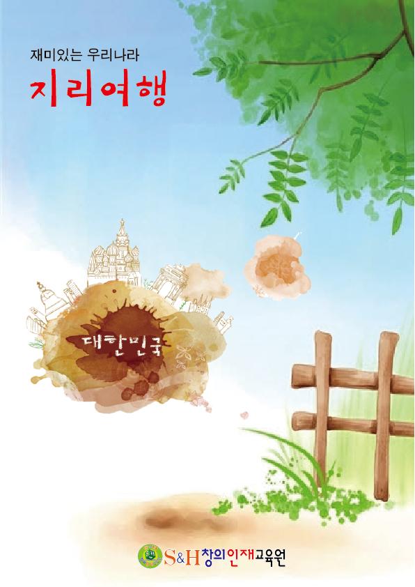 한국지리.png