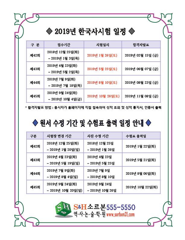 2019년 한국사 시험일정.png