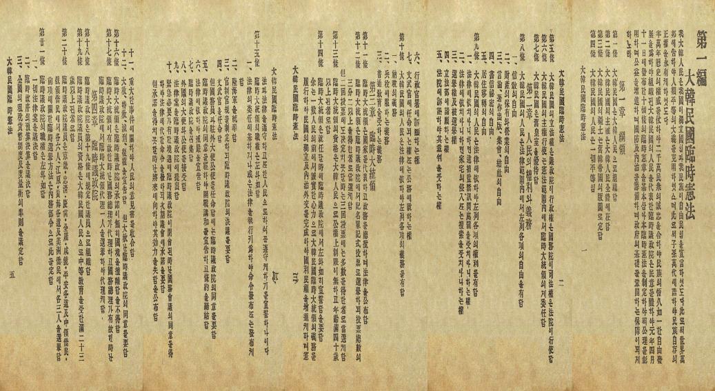 대한민국임시헌법(자료-국사편찬위원회).png