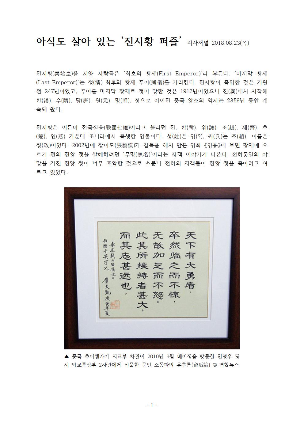 아직도 살아 있는 '진시황 퍼즐' 시사저널 2018001.png