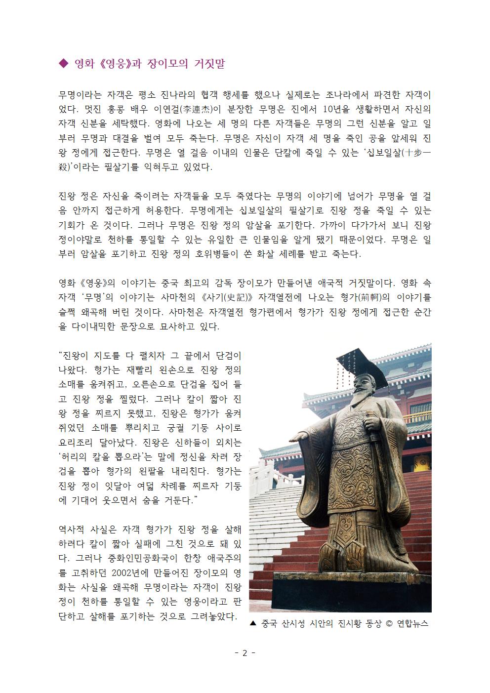 아직도 살아 있는 '진시황 퍼즐' 시사저널 2018002.png