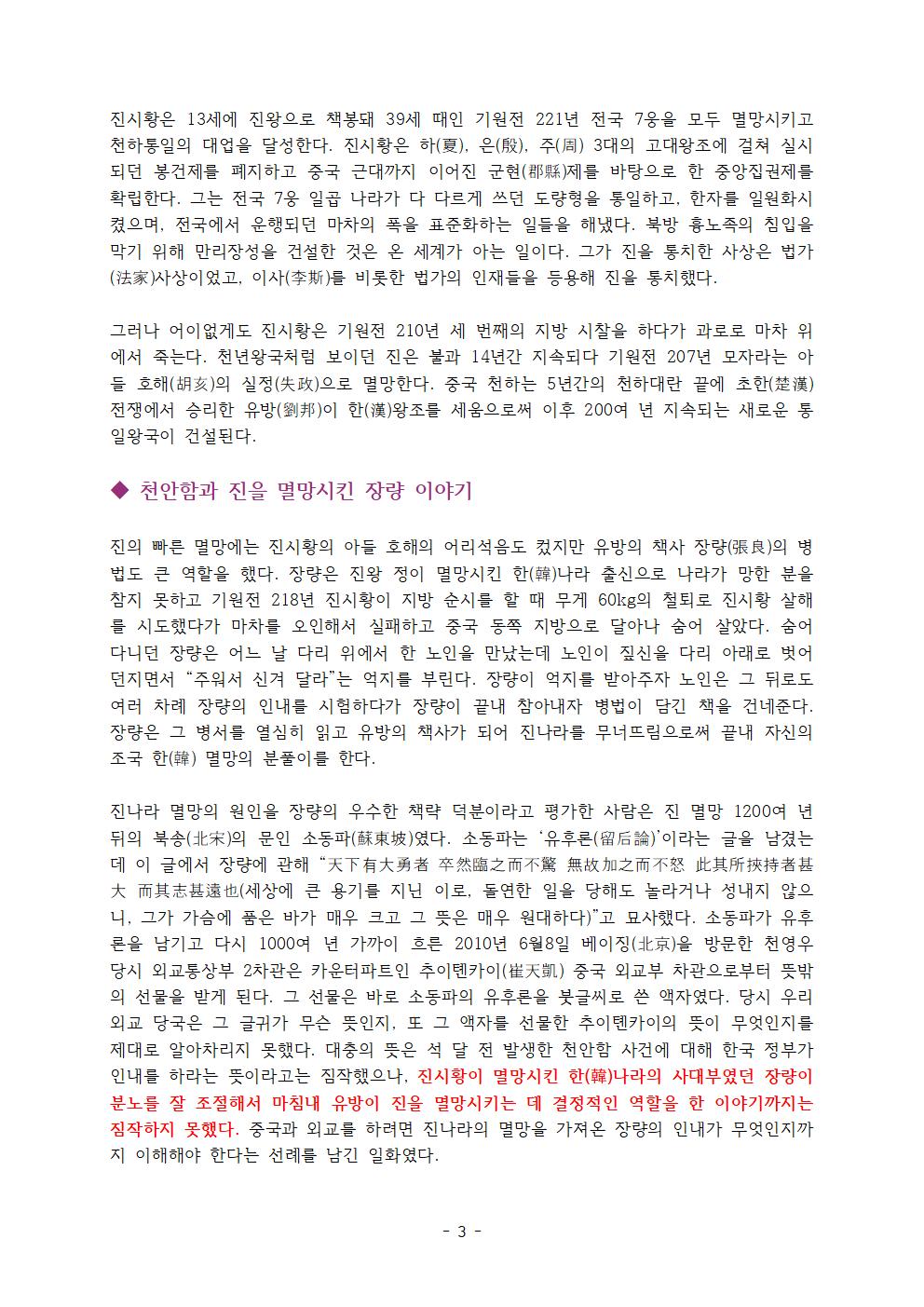 아직도 살아 있는 '진시황 퍼즐' 시사저널 2018003.png