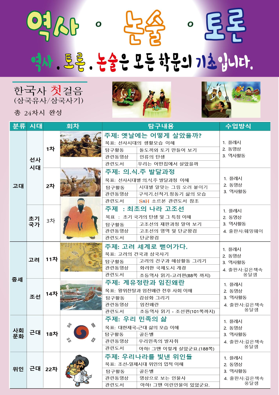 한국사첫걸음.png